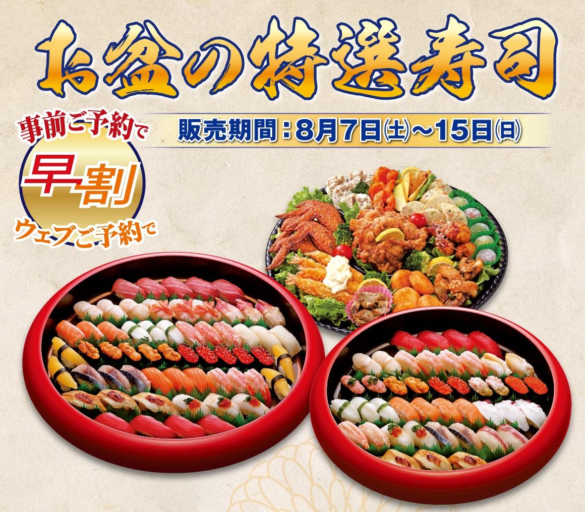 お盆の特選寿司(販売期間:8月7日~8月15日※事前ご予約承ります)