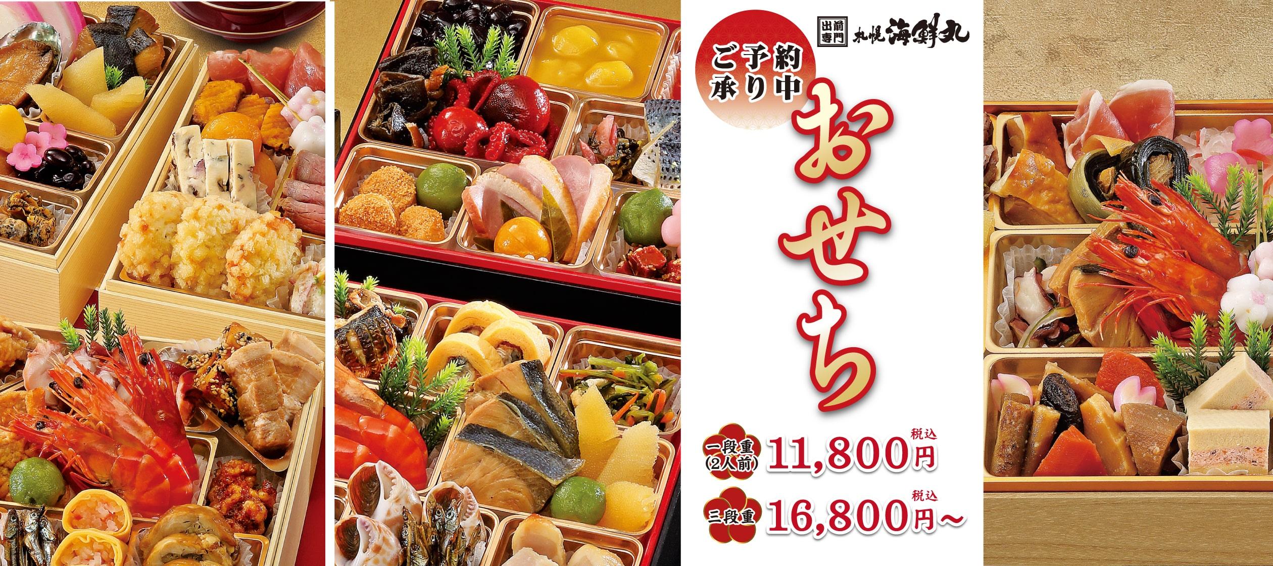 札幌海鮮丸のおせち(2021年年末)